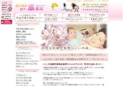 不妊治療の漢方 東京 越中・鳳薬局