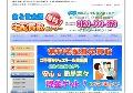 北海道札幌 金・貴金属買取センター