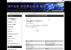 SO4 攻略 GAMEHOME