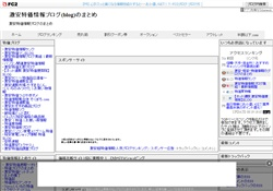 激安ノートパソコン特価情報