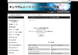 KHBbS 攻略 GAMEHOME