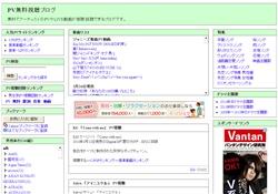 無料PV視聴ブログ