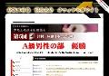 津軽三味線奏者「薗畠皇寿」