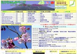 たけちゃんのページ