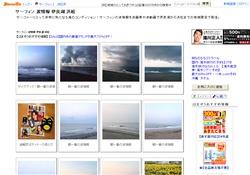 サーフィン 波情報 伊良湖 浜松