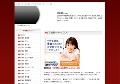 日能研.com