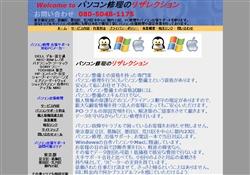 パソコン修理 出張サポート 東京