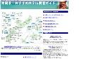 沖縄県・おすすめホテル民宿ガイド