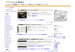 ピアノYouTube動画