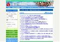 NPO法人磐田市体育協会
