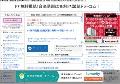 PV無料動画視聴/試聴ドットコム!