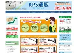 蛇口交換,混合水栓【KPS通販】