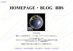 HOMEPAGE・BLOG BBS