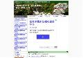 山野草:セッコク等栽培観察サイト