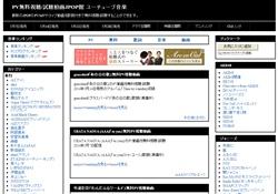 PV無料視聴/試聴動画JPOP館