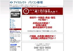 埼玉のパソコン修理・アイセレクト