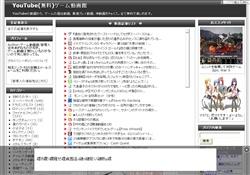 YouTube(無料)ゲーム動画館