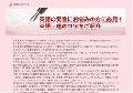 オンライン中国語教室の比較サイト