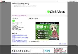 CLOBAR CAFE公式blog