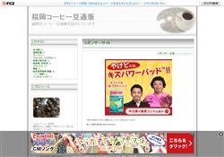 福岡コーヒー豆通販