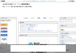 YOUTUBEドラマアニメ動画