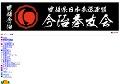 日本拳法 今治拳友会(携帯版)