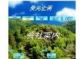 愛光企画のホームページ