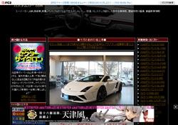 カスタムカー.com