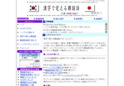 漢字で覚える韓国語