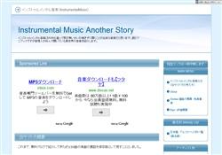 インストゥルメンタル音楽の世界