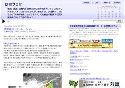 防災ブログ