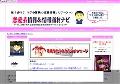恋愛コンサルティングブログ