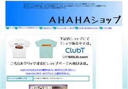 おバカTシャツのAHAHAショップ