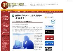 直販PC「パソコン」購入指南