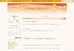 諏訪清陵高校 生物部日記