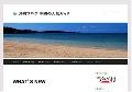 沖縄ブログ 沖縄の人気ガイド