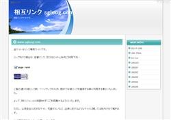 相互リンク sgleog.com