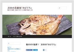 浜田の高級魚「のどぐろ」