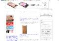 【木製ケース屋】iPhone4s