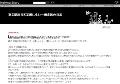 渋谷、池袋、新宿、原宿、表参道情報