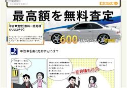 中古車買取査定【無料一括見積もり】