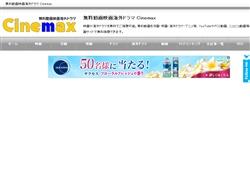 無料映画海外ドラマCinemax