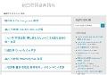 FC2新曲PV歌詞
