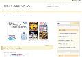 人気商品ネット通販公式サイト