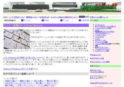 パソコンショップ紹介サイト