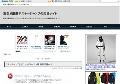 高梨沙羅選手の応援サイト