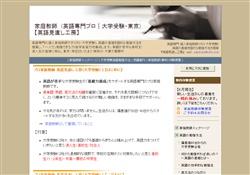 家庭教師(英語専門プロ・大学受験)