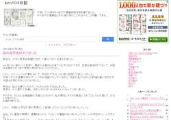 ken104日記