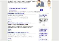 東京で頭痛外来のある外来病院検索