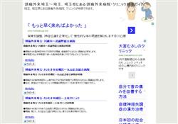 埼玉県にある頭痛外来病院検索ガイド